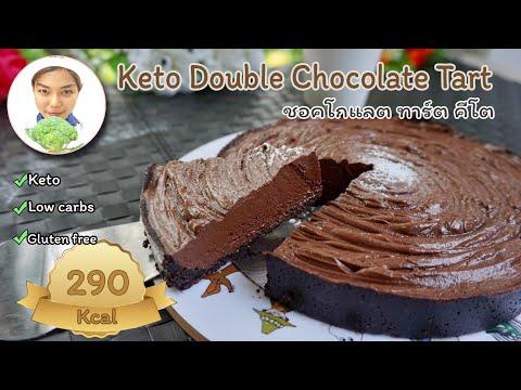 Keto-Double-Chocolate-Tart-(No