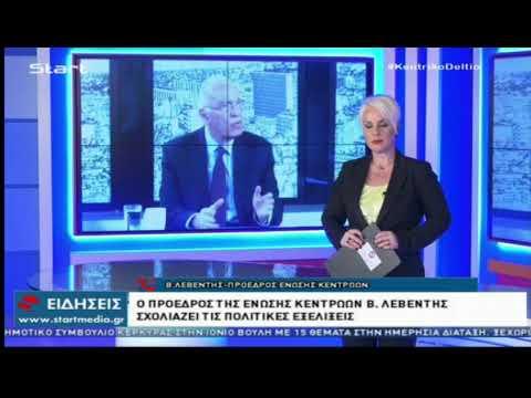 Βασίλης Λεβέντης για τις δημοσκοπήσεις στο Start TV Κέρκυρας (23-3-2019)