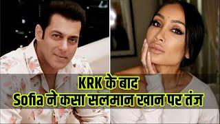 After KRK, Sofia Hayat targeted Salman, said - Seeing the trailer of Radhe, it felt like ... - IANSINDIA