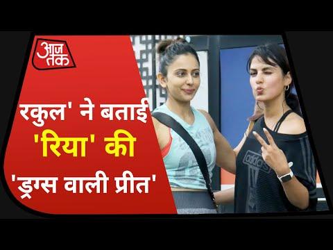 रकुल प्रीत ने रिया चक्रवर्ती से ड्रग्स के लिए की चैटिंग!
