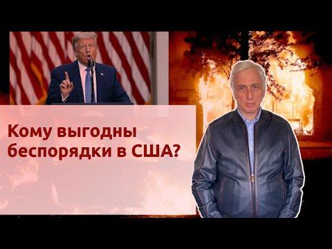 Кому выгодны беспорядки в США? photo
