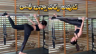Raashi Khanna Amazing Workout Video | Raashi Khanna Latest Gym Workout Video | IndiaGlitz Telugu - IGTELUGU