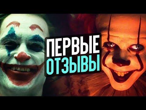 Первая реакция на Джокера, Оно 2 и новый фильм Нолана — Новости кино