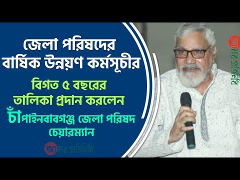 Development by Chapainawabganj District Parishad- চাঁপাইনবাবগঞ্জ জেলা পরিষদের উন্নয়ণ