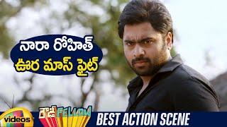 Nara Rohit Best Action Scene | Rowdy Fellow Telugu Movie | Nara Rohit | Vishakha Singh | Satya - MANGOVIDEOS