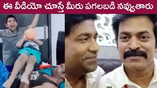 Vennela Kishore Funny Video | Vennela Kishore Spends Some Quality Time With Family And Friends - RAJSHRITELUGU
