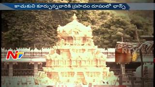 Are Board Members Targeting EO in Kanaka Durga Temple? || Vijayawada