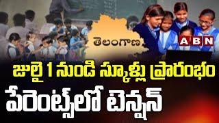 Telangana Govt Allows Educational Institutions to Resume Physical Classes From July 1st   ABN Telugu - ABNTELUGUTV