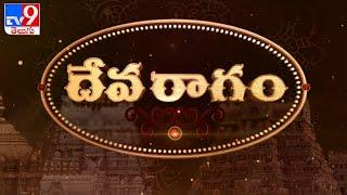 Devaragam : Mahamantram | Kuppa Srinivasa Sastry | Veda Ashirvachanam | Chinna Jeeyar Swamy - TV9 - TV9