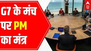 PM Modi's 'health mantra' in G7 Summit, world appreciates - ABPNEWSTV