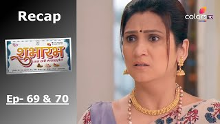 Shubharambh - शुभारंभ  - Episode -69 & 70 - Recap - COLORSTV