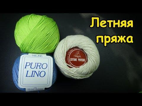 Летняя пряжа из Италии — лен Pure lino, хлопок  Cottone Povero, Estate,  от  www.100wool.it