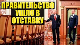 Путин послал Медведева