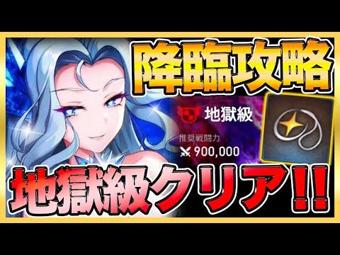 【エピックセブン】エリシア降臨攻略!地獄級クリア!光月影ガチャ回せる!【epicseven】