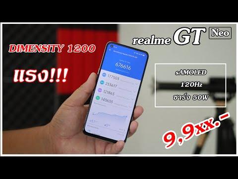 รีวิว-realme-GT-NEO-ราคา-9,900