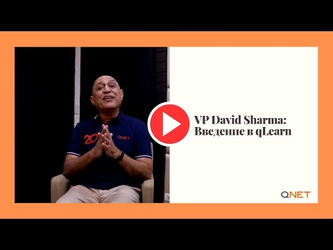 VP David Sharma: Введение в qLearn