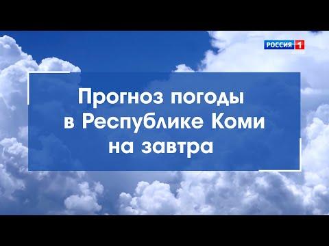 Прогноз погоды на 10.09.2021. Ухта, Сыктывкар, Воркута, Печора, Усинск, Сосногорск, Инта, Ижма и др.