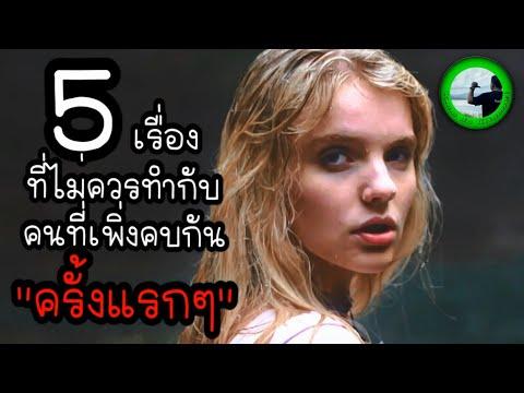 5-เรื่องที่ไม่ควรทำกับคนที่เพิ