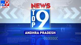 ఉద్యోగాలు ఉడుతాయ్ : Top 9 News : Andhra News - TV9 - TV9
