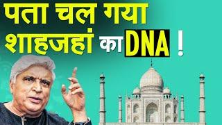 Javed Akhtar Shah Jahan Controversy   जावेद अख़्तर ने बताया शाह जहाँ का DNA ! Latest News   Tweet - ZEENEWS