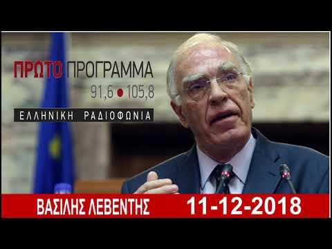 Βασίλης Λεβέντης στο Πρώτο Πρόγραμμα  (11-12-2018)