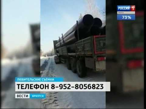 SOS! На 81 м километре трассы в Усть Илимском районе терпит бедствие дальнобойщик из Томска