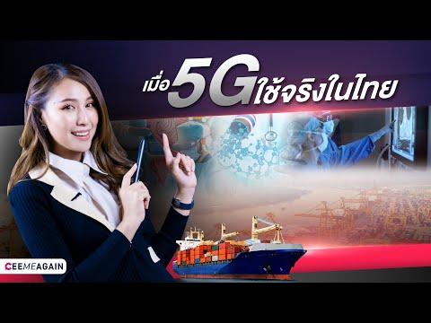 5G-มีความสำคัญทางการแพทย์อย่าง