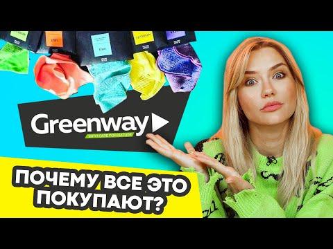 ПОЧЕМУ ВСЕ ЭТО ПОКУПАЮТ? | Тряпки от GreenWay