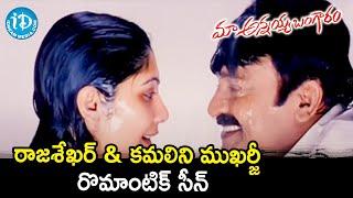Rajasekhar backslashu0026 Kamalini Mukherjee Love Scene | Maa Annayya Bangaram Movie Scenes | Jaya Prakash Reddy - IDREAMMOVIES