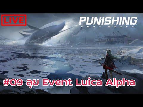 ลุยกิจกรรม-Lucia-Alpha-เข้ามาพ