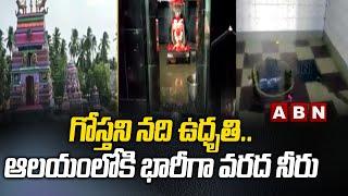 గోస్తని నది ఉధృతి..  Huge Water Inflow To Temples On Guru Pournami   ABN Telugu - ABNTELUGUTV