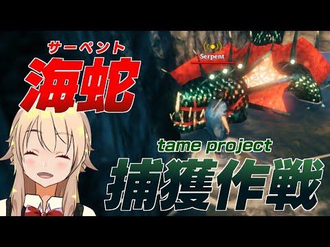 【VALHEIM】海蛇 サーペントのテイムに成功!【らびちゃん】