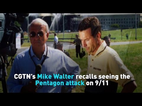 CGTN's Mike Walter recalls seeing the Pentagon attack on 9/11
