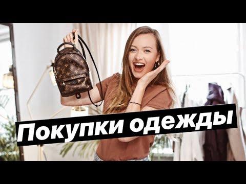 ПОКУПКИ ОДЕЖДЫ | Рапродажи, базовая одежда, Louis Vuitton