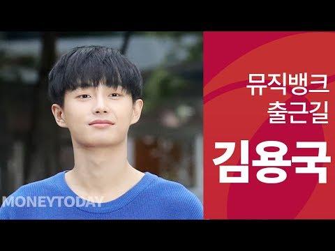 [뮤직뱅크 출근길] 김용국