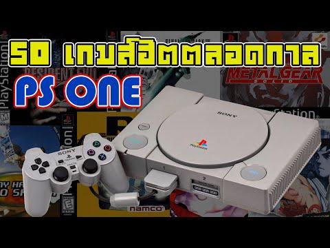 50-เกมส์ฮิตตลอดกาล-PlayStation