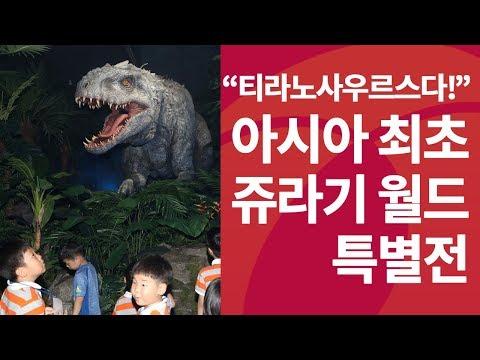 """""""공룡이 나타났다!""""...아시아 최초 '쥬라기 월드 ..."""