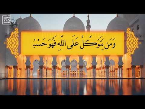 التوكل علي الله..... معاني قرآنية مهجورة