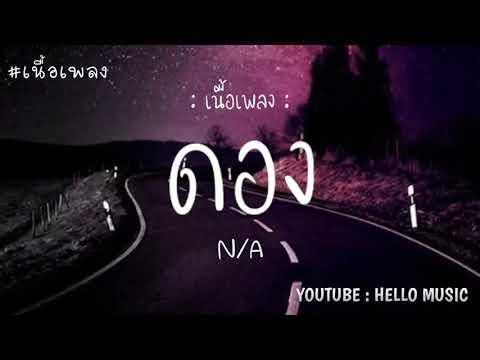 ดอง---NA-(เนื้อเพลง)- -ต้องการ
