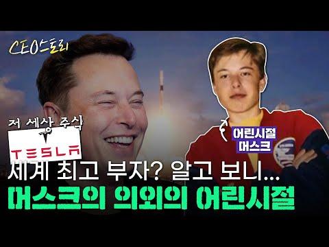 [CEO스토리]'세계 최고 부자' 일론 머스크, 힘들었던...