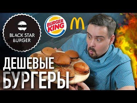 ДЕШЕВЫЕ БУРГЕРЫ. Сравниваем Black star burger / Mcdonalds / Burger King