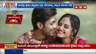 Movies: Kannada Rishi Marriage Behind Love Story || ABN Telugu - ABNTELUGUTV
