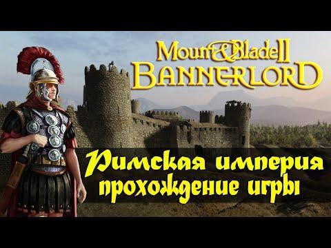 Mount & Blade 2 Bannerlord Развиваем королевство ч.12