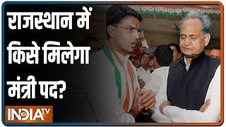 Rajasthan Congress: राजस्थान के कई मंत्रियों को बदला जा सकता है, किसे मिलेगा मंत्री पद? - INDIATV