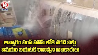 Flood Water Enters Into Annaram Pump House   Kaleshwaram Project   V6 News - V6NEWSTELUGU