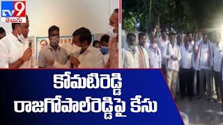MLA Rajagopal Reddy పై కేసు నమోదు - TV9 - TV9
