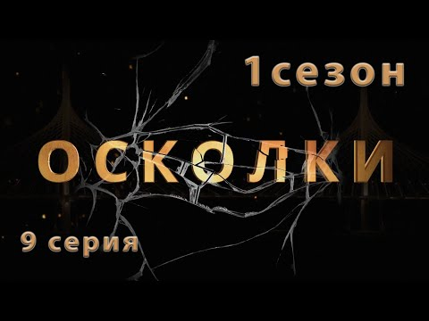"Сериал ""Осколки"". 9 серия. 1 сезон photo"