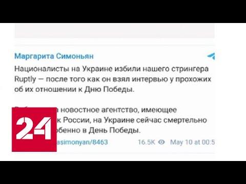 На Украине избили представителя видеоагентства Ruptly  