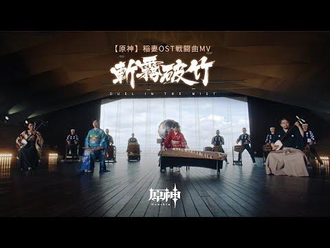 【原神】稲妻OST戦闘曲MV「斬霧破竹」のサムネイル