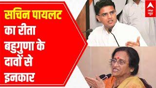 Sachin Pilot denies Rita Bahuguna Joshi's claims of him joining BJP, says she might have talked to S - ABPNEWSTV